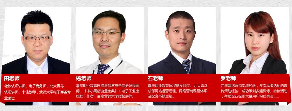 深圳电子商务营销师培训