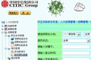 中国中信集团人力资源管理系统