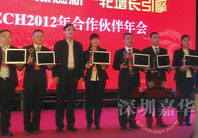 2012北大青鸟年会 嘉华荣膺卓越教育风云奖最高奖