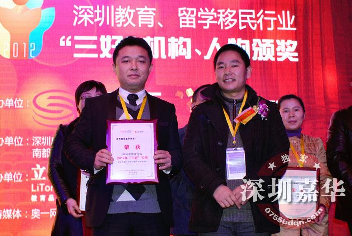 王春雨校长上台接受三好机构颁奖