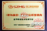 2012年度嘉华学校所获荣誉