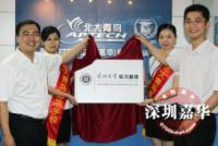 嘉华学校获深圳大学授予实习基地称号