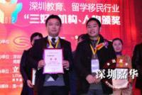 """2012教育行业""""三好""""评选 嘉华荣获三好机构奖"""