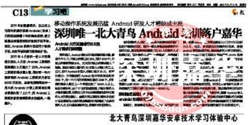 晶报独家报道_2345看图王(1)