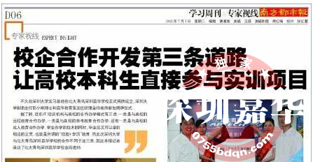 南都独家报道--嘉华与深圳大学合作