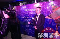 """嘉华蝉联""""2013年度三好单位奖"""""""