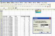 Excel中高级筛选使用及实例