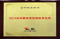 2013深圳最值得信赖教育品牌
