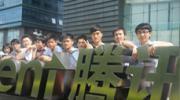 深圳腾讯计算机系统有限公司