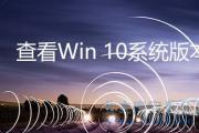 北大青鸟深圳嘉华:Win10电脑版本号应该在哪里查找?