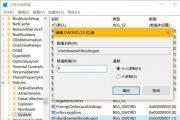 Windows登录界面关机按钮如何禁用