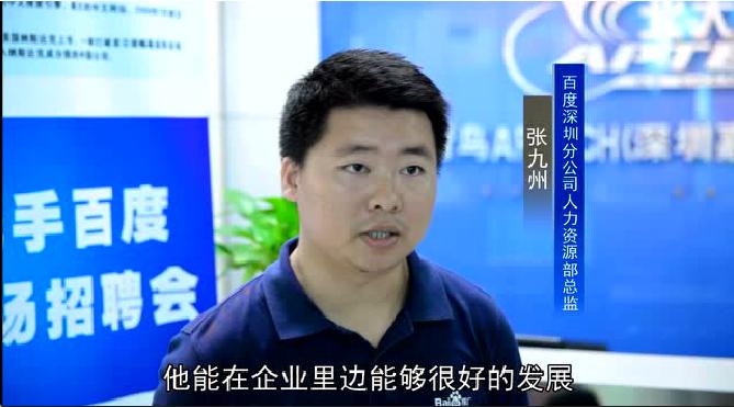 百度公司到北大青鸟深圳嘉华招聘网络营销学员