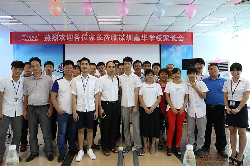 深圳嘉华学校T124班家长会