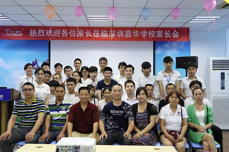 深圳嘉华学校T134家长会