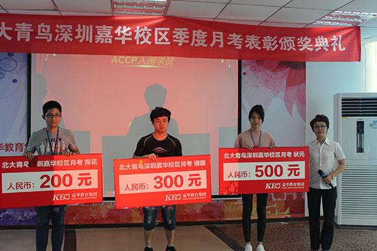 深圳嘉华学校一季度月考表彰颁奖典礼