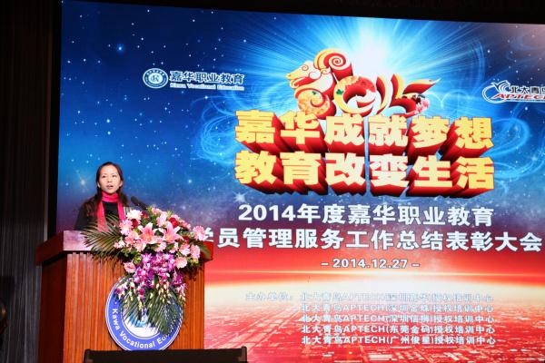 北大青鸟嘉华2015迎新年会家长代表发言
