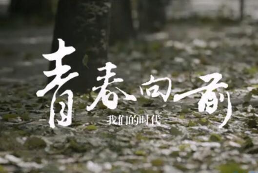 北大青鸟嘉华职业教育微电影-《我们的时代-青春向前》