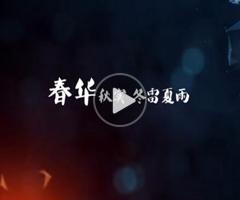嘉华职业教育15年会暖场片