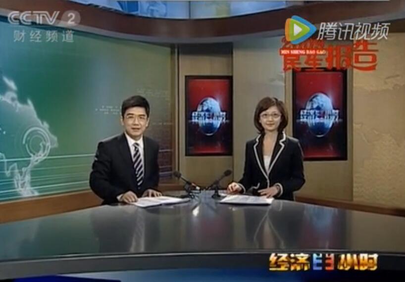 中央电视二台播报嘉华就业