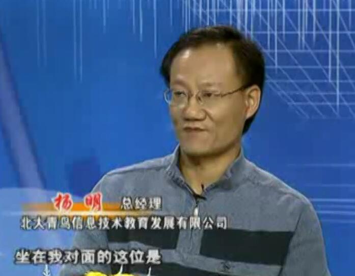 深圳嘉华学校:北京电视台教育点点透专访报道北大青鸟