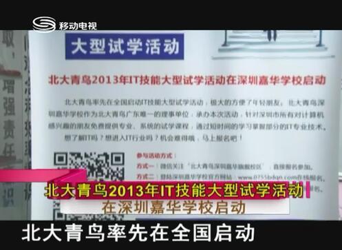 深圳嘉华学校举办大型IT试学活动,广电集团职场前沿播报