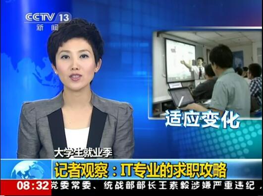深圳北大青鸟嘉华:CCTV《朝闻天下》报道北大青鸟IT培训