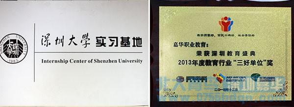 外地学子为什么要选深圳嘉华北大青鸟学IT?