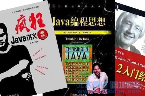 java入门书籍北大青鸟深圳嘉华推荐你看这4本