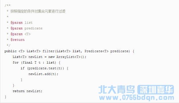 Java开发教程之Java8 新特性Lambda 表达式介绍5