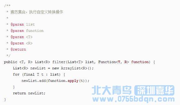 Java开发教程之Java8 新特性Lambda 表达式介绍10