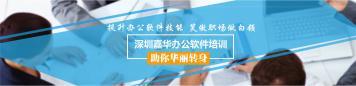 深圳办公软件培训,office办公软件培训