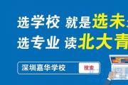 北大青鸟深圳嘉华学校为在职转行者提供技术提升机会