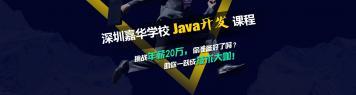 深圳嘉华学校Java开发课程