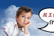 北大青鸟嘉华总校:学什么技术有前途?