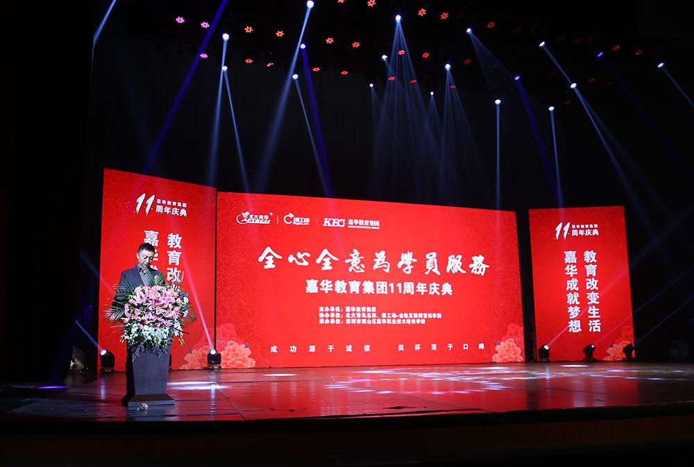 11周年庆典嘉华教育集团董事长黄海先生致辞
