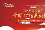 """深圳嘉华IT精英迎""""北大青鸟杯""""IT精英挑战赛"""