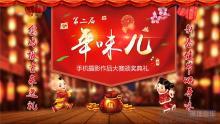 深圳嘉华学校举行第二届年味儿摄影大赛颁奖典礼
