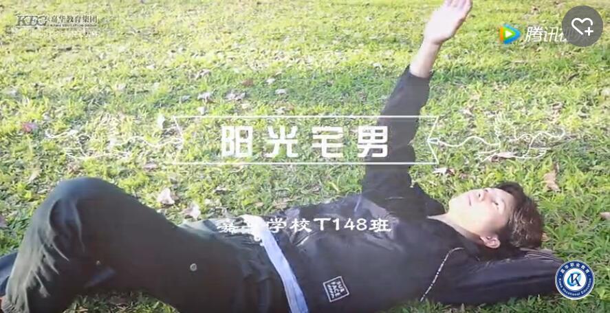 深圳嘉华学校-T148班《阳光宅男》MV首发