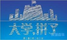 2017年高考300分在深圳能上什么学校?