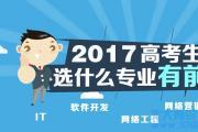 2017年广东高考200多分学什么专业好找工作?