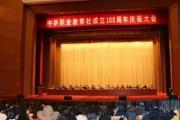 习近平致中华职业教育社成立100周年的贺信