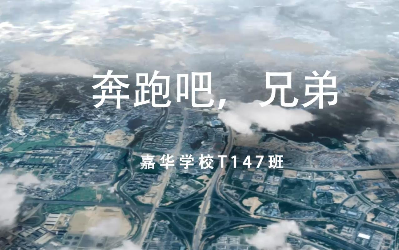 奔跑吧兄弟-北大青鸟深圳嘉华T147班奔跑吧