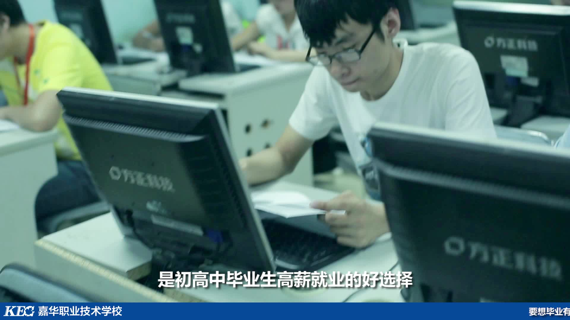 """嘉华肇庆电视广告-""""要想毕业有出路 报读嘉华学技术"""""""