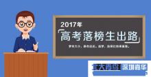 茂名北大青鸟:【低分新思路】高考落榜生的选择