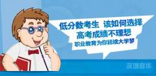 阳江北大青鸟:高考分数太低怎么办——学长告诉你