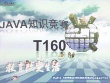 深圳嘉华学校S1T160班Java知识竞赛精彩大比拼