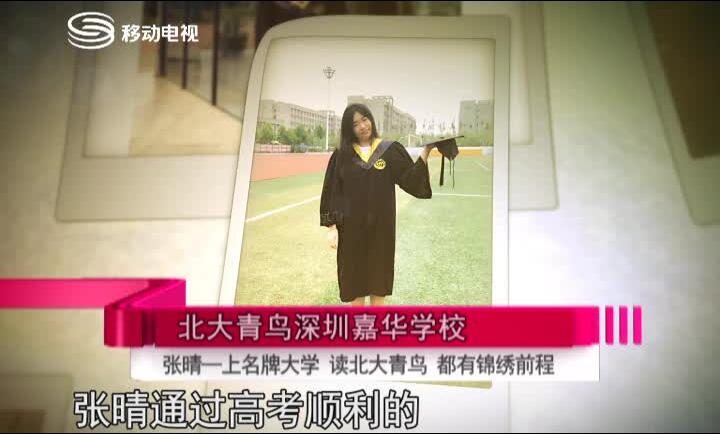 《职场前沿》376期-北大青鸟深圳嘉华学校-张*同学