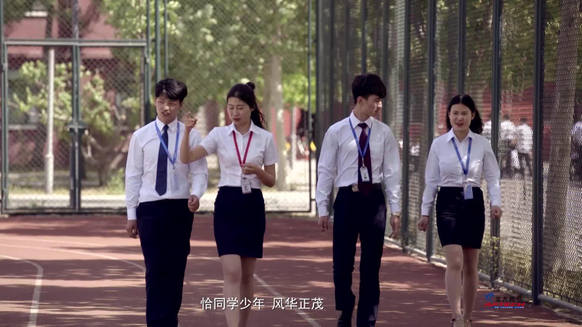 2017北大青鸟学员成长纪录片