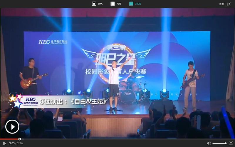 深圳嘉华第三届明日之星节目乐团表演《自由+王妃》