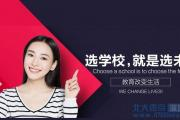 深圳北大青鸟:选学校就是选未来